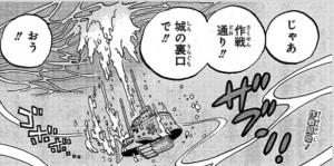 「作戦通り!! 城の裏口で!!」と潜水艇は海中へ