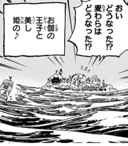 ホールケーキアイランドから脱出するタルト船