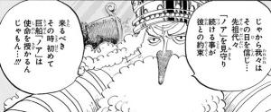 リュウグウ王国王家とジョイボーイとの約束 -ONE PIECE最新考察研究室.649