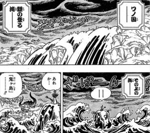 鬼ヶ島を目指すペロスペローのアメウミウシ -ONE PIECE最新考察研究室.983