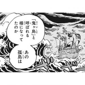 鬼ヶ島と呼ばれる様になっていた!? -ONE PIECE最新考察研究室.982