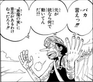 """""""悪魔の実""""に意志があるわけねェだろう!! -ONE PIECE最新考察研究室.184"""