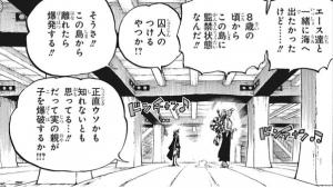 ヤマトは8歳の頃から鬼ヶ島に監禁状態 -ONE PIECE最新考察研究室.985