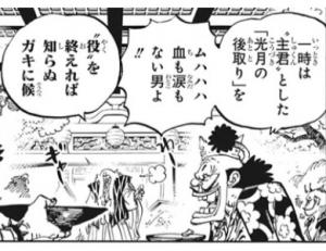 カン十郎は血も涙もない男 -ONE PIECE最新考察研究室.982
