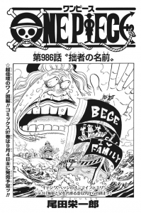 第986話扉絵 -ONE PIECE最新考察研究室.986