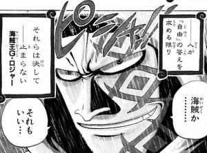 ドラゴン登場 -ONE PIECE最新考察研究室.100