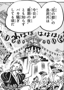 """""""花の都""""の愚民共 -ONE PIECE最新考察研究室.986"""