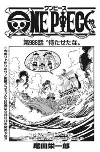 第988話扉絵 -ONE PIECE最新考察研究室.988