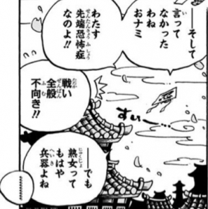 しのぶは先端恐怖症 -ワンピース最新考察研究室.926