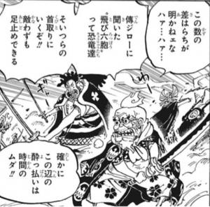 """""""飛び六胞""""って恐竜達 -ワンピース最新考察研究室.989"""