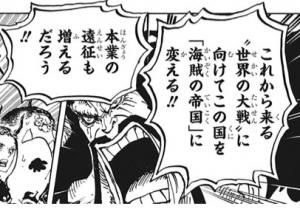 ワノ国を「海賊の帝国」に変えるつもりのカイドウ -ワンピース最新考察研究室.985