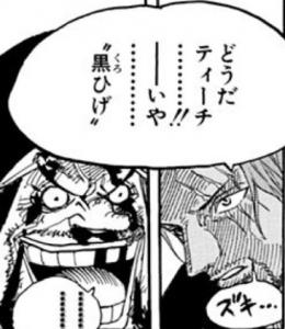 シャンクスと黒ひげティーチ -ワンピース最新考察研究室.580