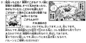 吊り屋根の秘密 -ワンピース最新考察研究室.92巻SBS