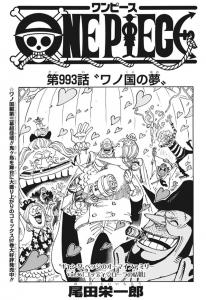 第993話扉絵 -ワンピース最新考察研究室.993