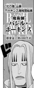 """""""魔術師""""バジル・ホーキンス -ワンピース最新考察研究室.498"""