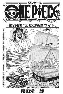 第994話扉絵 -ワンピース最新考察研究室.994