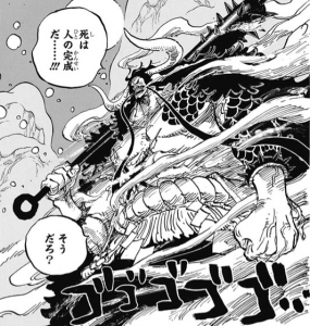 カイドウ「死は人の完成だ…!!!」-ワンピース最新考察研究室.994