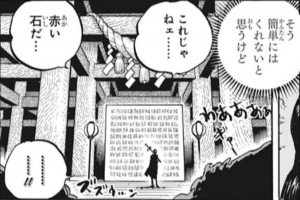 ロー「これじゃねェ…」-ワンピース最新考察研究室.996
