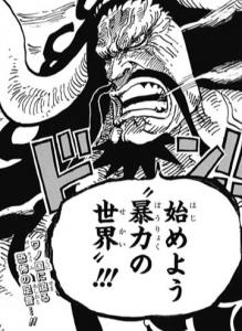 """カイドウ「始めよう """"暴力の世界""""!!!」-ワンピース最新考察研究室.997"""