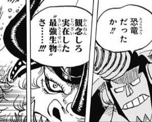 """ササキ「実在した""""最強生物""""さ…!!!」-ワンピース最新考察研究室.998"""