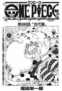 第998話扉絵 -ワンピース最新考察研究室.998