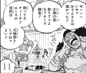 黒ひげティーチ「大物の首取りてェよなァ」 -ワンピース最新考察研究室.999