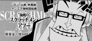 """""""海鳴り""""スクラッチメン・アプー -ワンピース最新考察研究室.498"""
