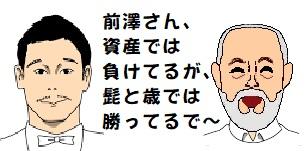 200912maezawa.jpg