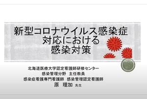 hokkaidou_kansentaisaku_douga.jpg