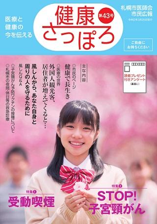 kenkousapporo043.jpg