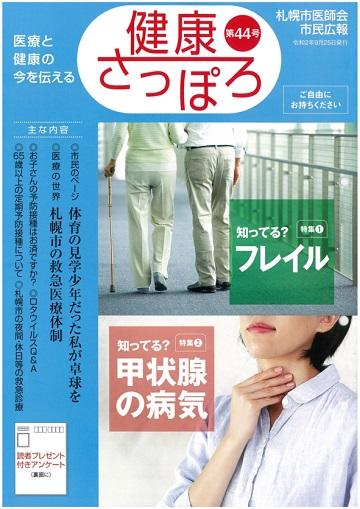 kenkousapporo44.jpg