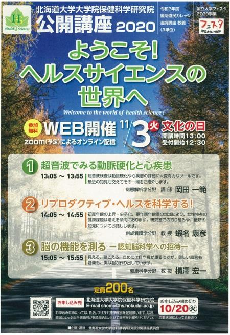 koukaikouza20201103.jpg
