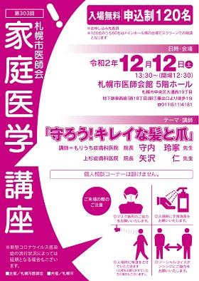 koukaikouza20201212.jpg