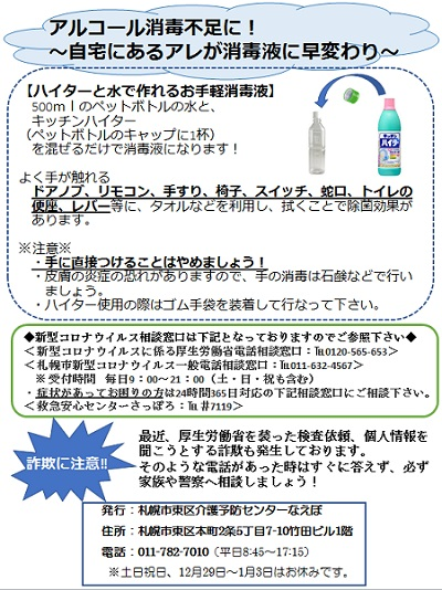 naebodayori_gougai2.jpg