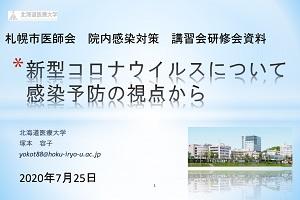 sapishikai_kansentaisaku_douga.jpg