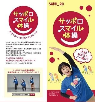 smiletaisou_1.jpg