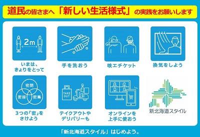 start_newlifestyle_hokkaidou.jpg