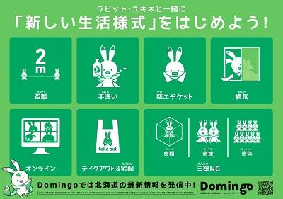 start_newlifestyle_hokkaidou2.jpg