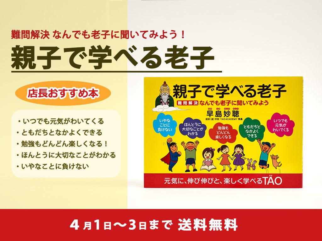 令和2年4月のおすすめ書籍☆大人も子供も楽しく学べる「親子で学べる老子」4/3まで料無料!