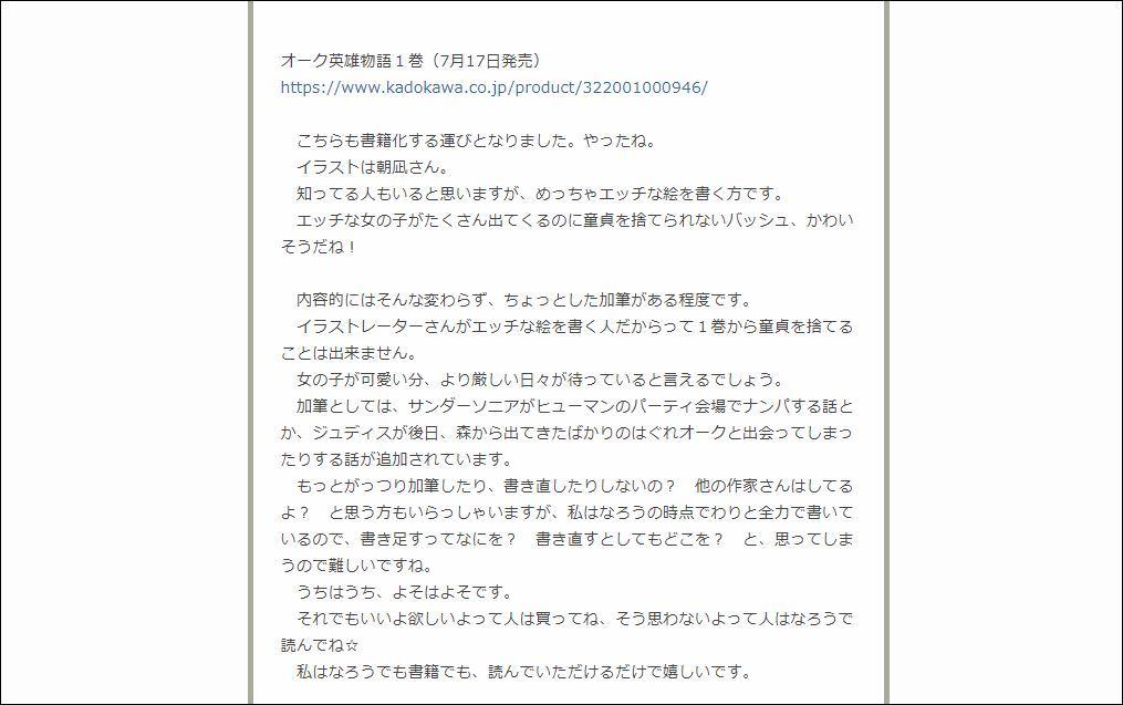 オーク英雄物語 ~忖度列伝~