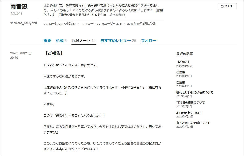 両親の借金を肩代わりする条件は日本一可愛い女子高生と一緒に暮らすことでした。
