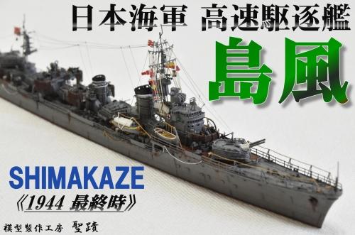 駆逐艦 島風 トップページ2◆模型製作工房 聖蹟