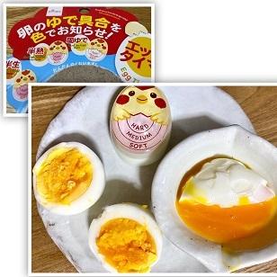 茹で卵アイテム