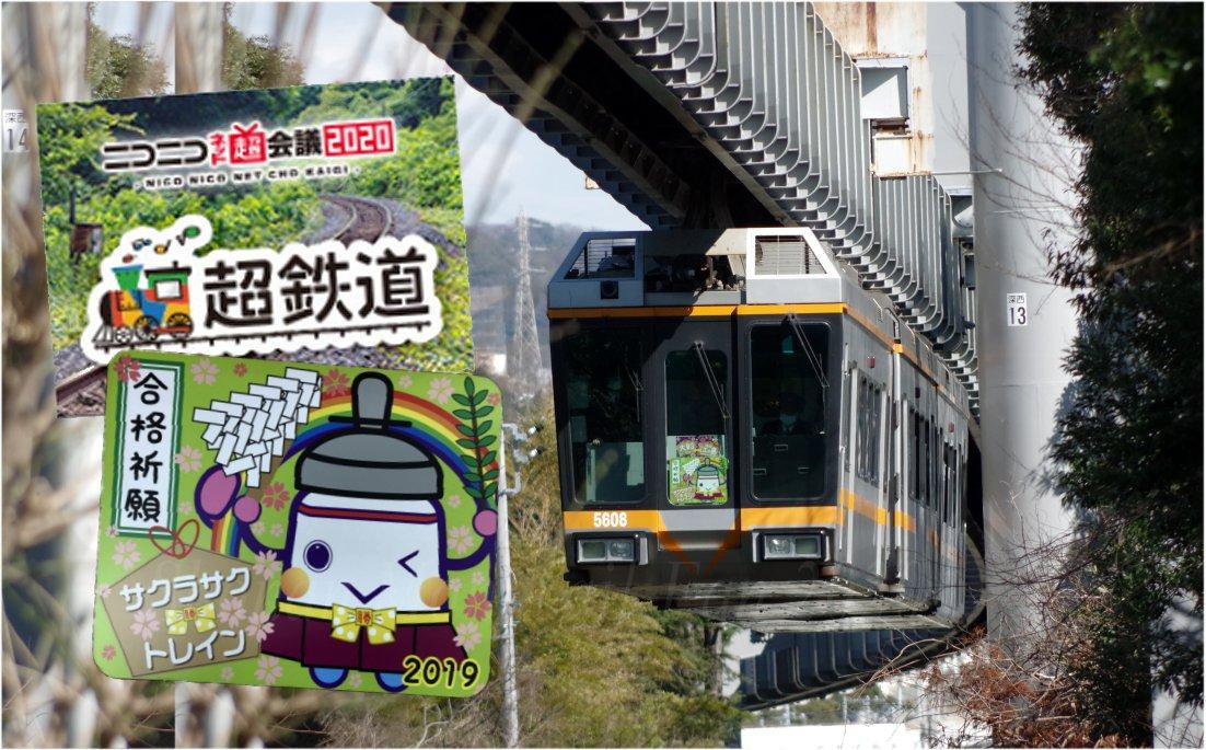 湘南モノレール、超鉄道!ニコニコネット超会議2020に参加