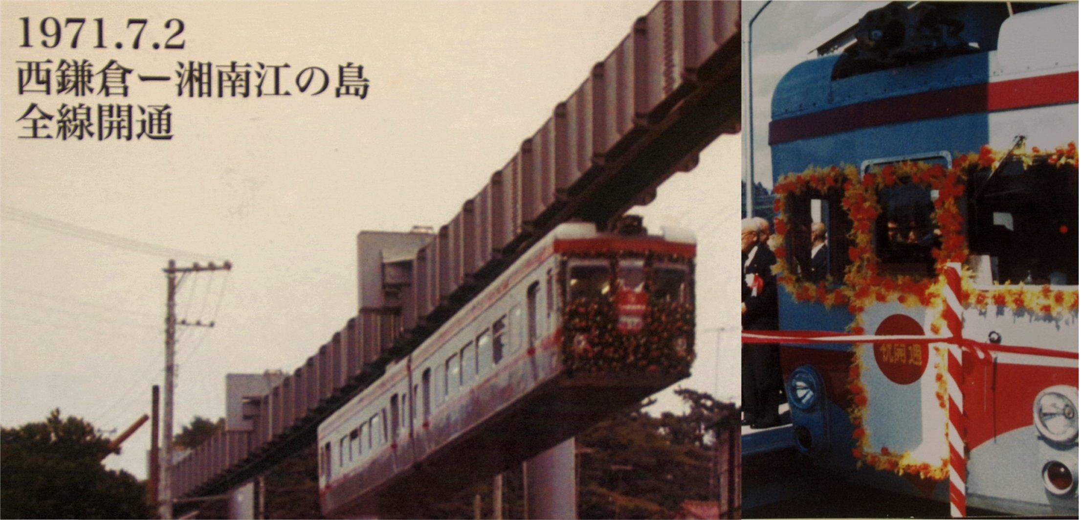 湘南モノレール300系前期車輛と後期車輛の比較
