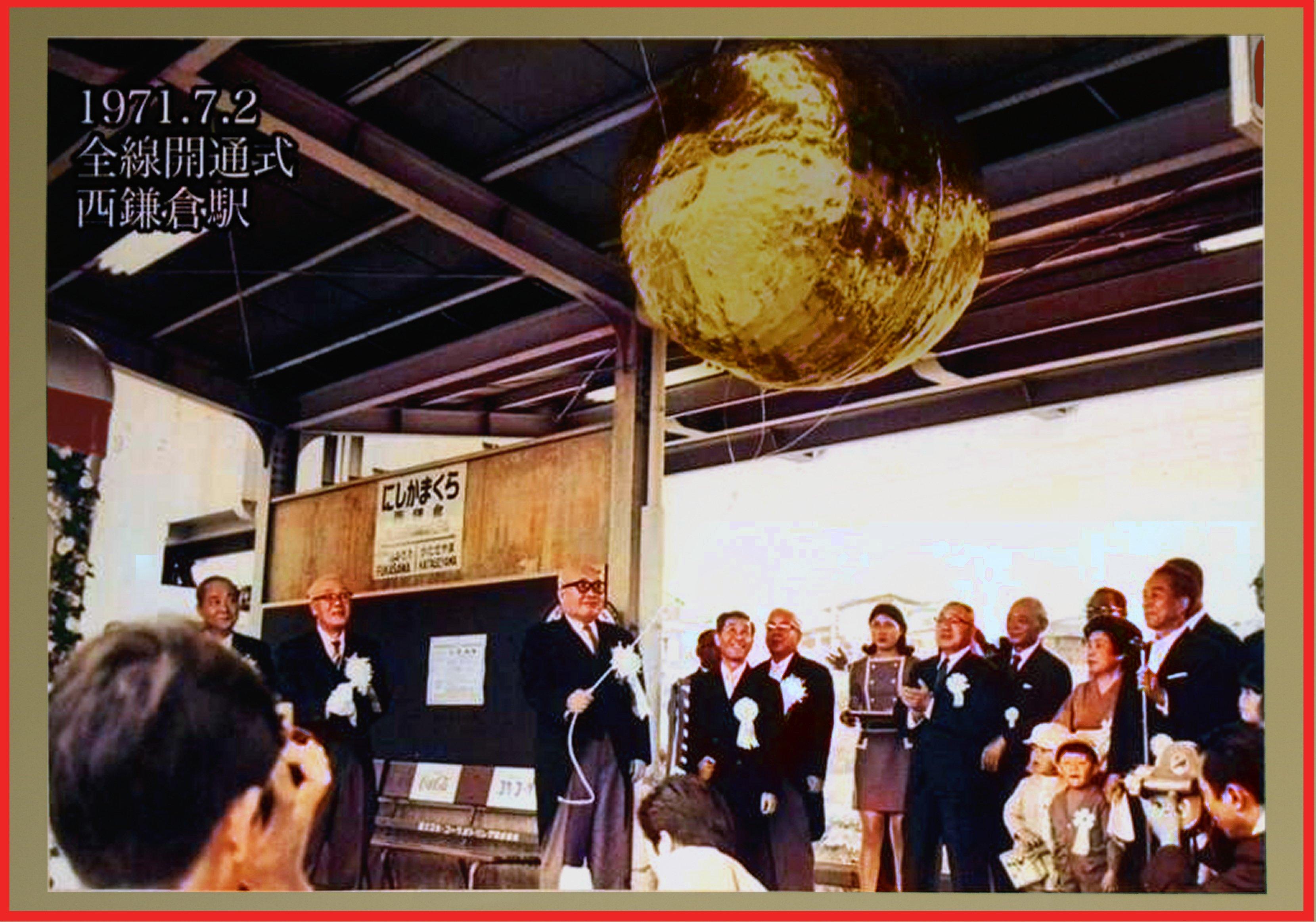 1971年7月 湘南モノレール全線開通式