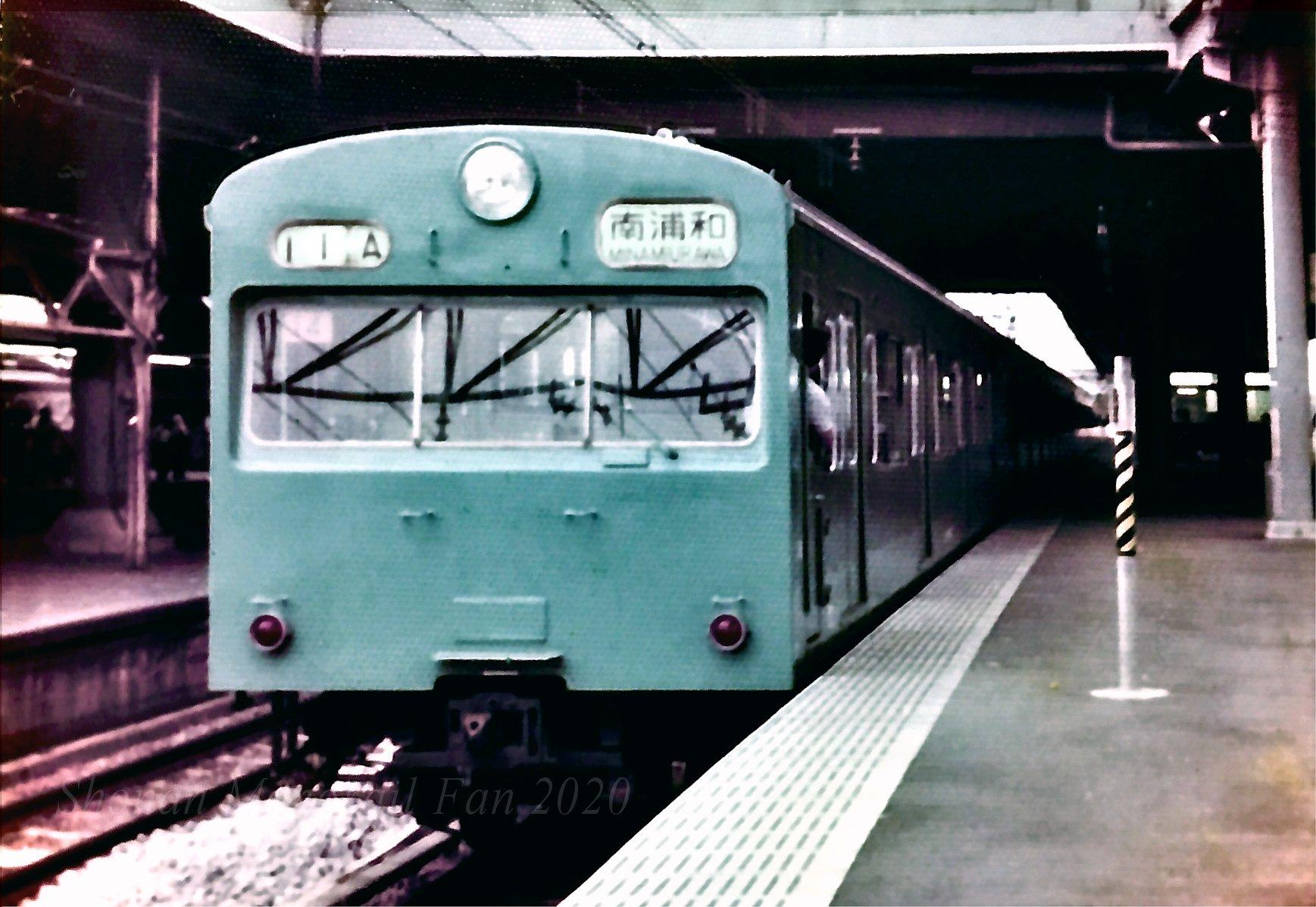 大船駅を出発する103系