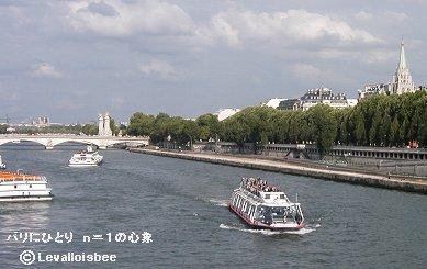 橋の上からのセーヌ観光船REVdownsize