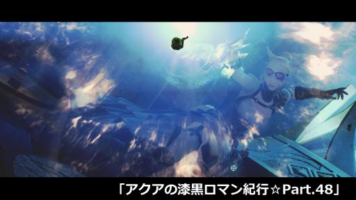 アクアの漆黒ロマン紀行☆Part48