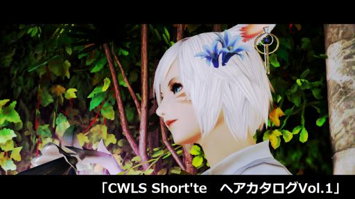 CWLS Shortte ヘアカタログvol1